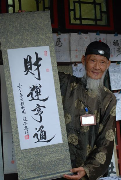 This scroll maker / calligraphy artist in Beijing, China is definitely the face of the nation for this gigantic country. I'd love to have a beard like that one day.